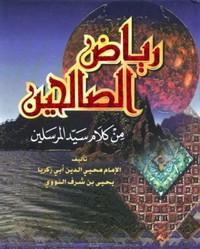 تحميل كتاب رياض الصالحين للنووي pdf مجاناً تأليف النووى | مكتبة تحميل كتب pdf