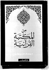 من المكتبة القرآنية - د. يوسف حسن نوفل