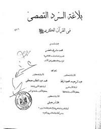 بلاغة السرد القصصي في القرآن الكريم - د. محمد مشرف خضر