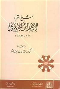 شيخ القراء الإمام ابن الجزري - د. محمد مطيع الحافظ