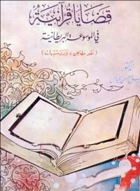 قضايا قرآنية في الموسوعة البريطانية - د. فضل حسن عباس
