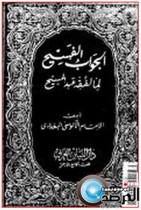 الجواب الفسيح لما لفقيه عبدالمسيح - الإمام الألوسى البغدادى