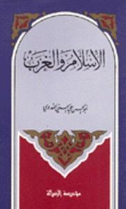 تحميل كتاب الإٍسلام والغرب pdf مجاناً تأليف أبو الحسن الندوي | مكتبة تحميل كتب pdf