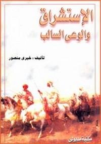 الاستشراق والوعي السالب - خيري منصور