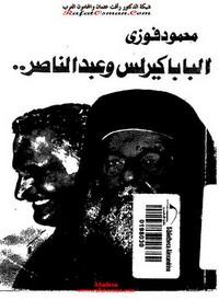 البابا كيرلس وعبدالناصر - محمود فوزى