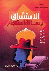 تحميل كتاب الاستشراق رسالة استعمار pdf مجاناً تأليف محمد الفيومي | مكتبة تحميل كتب pdf
