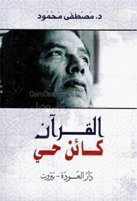 تحميل كتاب القرآن كائن حي pdf مجاناً تأليف د. مصطفى محمود | مكتبة تحميل كتب pdf