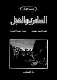 السامري والعجل - أحمد بهجت