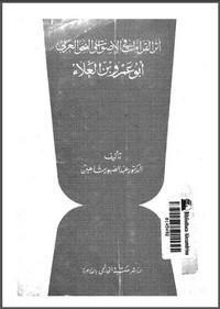 اثر القراءات في الأصوات والنحو العربي أبو عمر بن العلاء - د. عبد الصبور شاهين