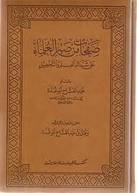تحميل كتاب صفحات من صبر العلماء على شدائد العلم والتحصيل pdf مجاناً تأليف عبد الفتاح أبو غدة | مكتبة تحميل كتب pdf