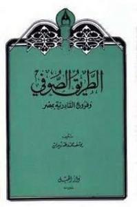 الطريق الصوفى وفروع القادرية بمصر - يوسف محمد طه زيدان