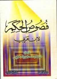 فصوص الحكم - محيي الدين بن عربي