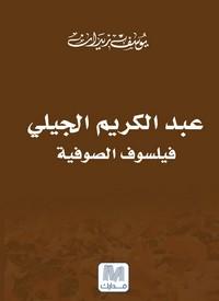 عبد الكريم الجيلي فيلسوف الصوفية - د. يوسف زيدان