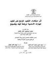 اثر إستخدام التعليم المبرمج على تعليم المهارات الأساسية لرياضة كيك بوكسينج - د. محمد إسماعيل حامد عثمان