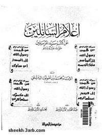 أعلام السائلين عن كتب سيد المرسلين - الإمام محمد بن طولون الدمشقى