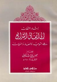 إرشاد الثقات إلى اتقفاق الشرائع على التوحيد والمعاد والنبؤات - محمد بن علي الشوكاني