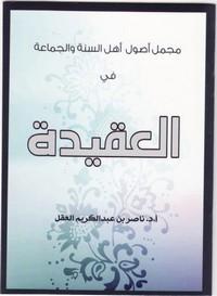 مجمل أصول أهل السنة والجماعة في العقيدة - ناصر العقل
