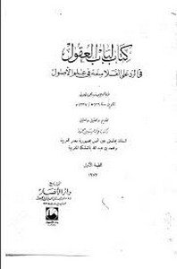 كتاب لباب العقول في الرد على الفلاسفة في علم الأصول - أبو الحجاج المكلاتي