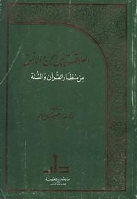 العلاقة بين الجن والإنس من منظار القرآن والسنة - إبراهيم كمال أدهم