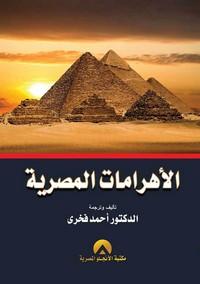 الأهرامات المصرية - د. أحمد فخرى