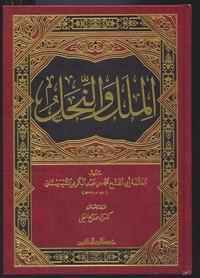 الملل والنحل - محمد بن عبد الكريم الشهرستاني