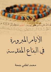 الأيام المبرورة فى البقاع المقدسة - محمد لطفى جمعة