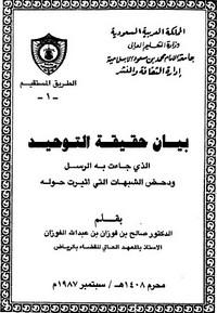 بيان حقيقة التوحيد - الشيخ صالح بن فوزان بن عبدالله الفوزان