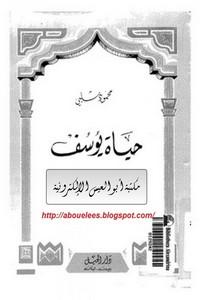 حياة يوسف - محمود شلبي