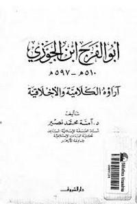 أبو الفرج ابن الجوزي آراؤه الكلامية والأخلاقية - آمنة محمد نصير