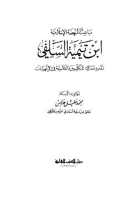 باعث النهضة الإسلامية ابن تيمية السلفى نقده لمسالك المتكلمين والفلاسفة في الألهيات - محمد خليل هراس