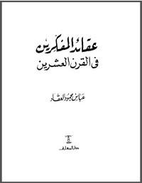 عقائد المفكرين في القرن العشرين - عباس العقاد