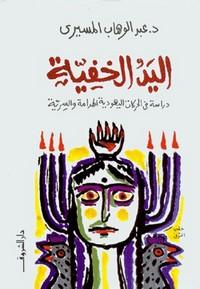 اليد الخفية دراسة في الحركات اليهودية الهدامة والسرية - عبد الوهاب المسيرى