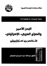 البحر الأحمر والصراع العربى - الإسرائيلى التنافس بين استراتيجيتين - د. عبد الله عبد المحسن السلطان