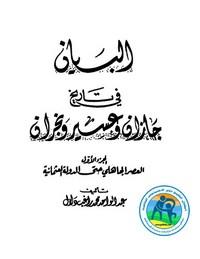 البيان فى تاريخ جازان وعسير ونجران - عبد الواحد محمد راغب دلال