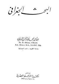 البحث الجغرافى - د. محمد عبد الرحمن الشرنوبي