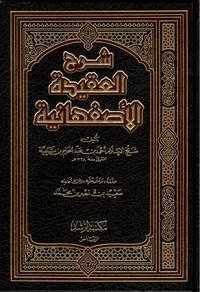 تحميل كتاب شرح العقيدة الأصفهانية pdf مجاناً تأليف ابن تيمية | مكتبة تحميل كتب pdf