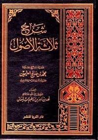 شرح الأصول الثلاثة - محمد بن صالح العثيمين