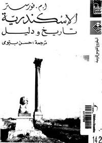 الإسكندرية تاريخ ودليل - ا . م . فورستر