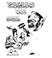 شبهات وأباطيل خصوم الإسلام والرد عليها - فضيلة الشيخ الشعراوى