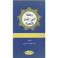 رحلة إلى الدار الآخرة - عبدالقادر محمود