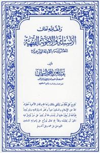 الأسئلة والأجوبة الفقهية والمقرونة بالأدلة الشرعية - عبد العزيز المحمد السلمان