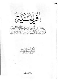 إفريقية - فى عهد الأمير إبراهيم الثانى الأغلبى قراءة جديدة تكشف افتراءات دعاة الفاطميين - د. محمود حسين