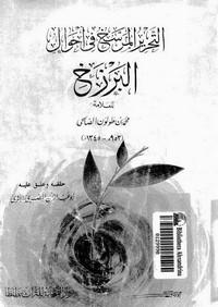 تحميل كتاب التحرير المرسخ في أحوال البرزخ pdf مجاناً تأليف محمد بن طولون الصالحي | مكتبة تحميل كتب pdf