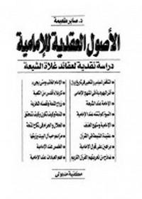 الأصول العقدية للإمامية..دراسة نقدية لعقائد غلاة الشيعة - د. صابر طعمية