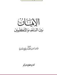 الإيمان بين السلف والمتكلمين - أحمد بن عطية بن علي الغامدي