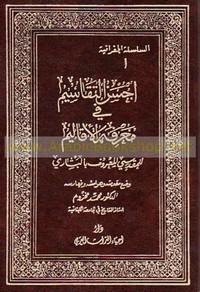 أحسن التقاسيم فى معرفة الأقاليم - شمس الدين أبى عبد الله محمد المقدسى