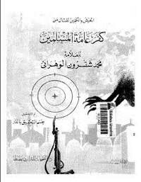 الجيش والكمين لقتال من كفر عامة المسلين - الوهراني