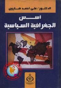 أسس الجغرافية السياسية - د. على أحمد هارون