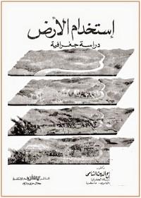إستخدام الأرض - دراسة جغرافية - د. صلاح الدين الشامى