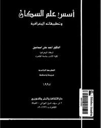 أسس علم السكان وتطبيقاته الجغرافية - د. أحمد على إسماعيل